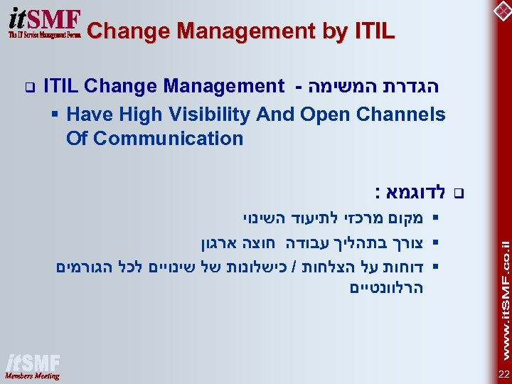 Change Management by ITIL הגדרת המשימה - ITIL Change Management § Have High