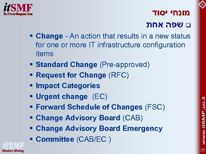 מונחי יסוד שפה אחת q § Change - An action that results in
