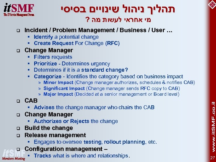 תהליך ניהול שינויים בסיסי ? מי אחראי לעשות מה q Incident / Problem