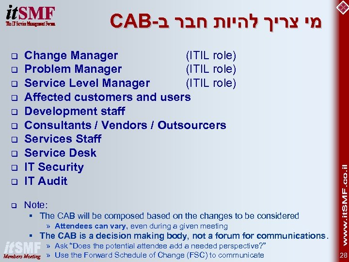 CAB- מי צריך להיות חבר ב q Change Manager (ITIL role) Problem Manager (ITIL