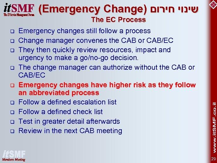 (Emergency Change) שינוי חירום The EC Process q q q q q Emergency changes