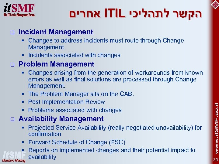 אחרים ITIL הקשר לתהליכי q Incident Management § Changes to address incidents must
