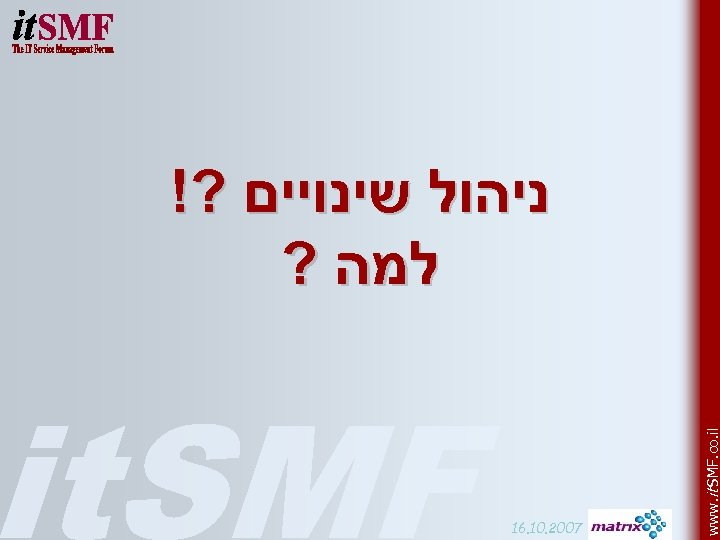 ניהול שינויים ? ! למה ? www. it SMF. co. il 7002. 01.