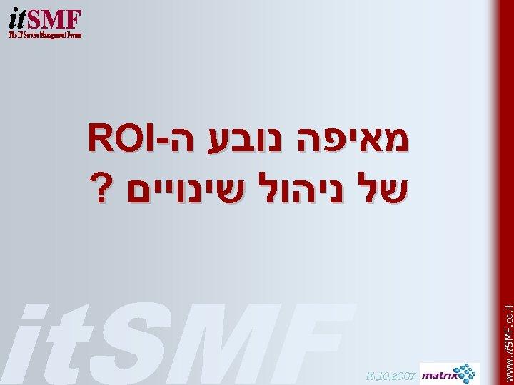 מאיפה נובע ה- ROI של ניהול שינויים ? www. it SMF. co. il