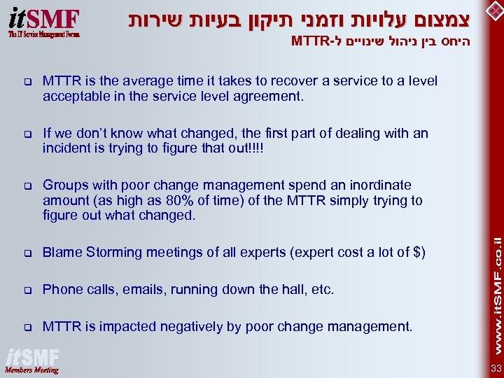 צמצום עלויות וזמני תיקון בעיות שירות MTTR- היחס בין ניהול שינויים ל q