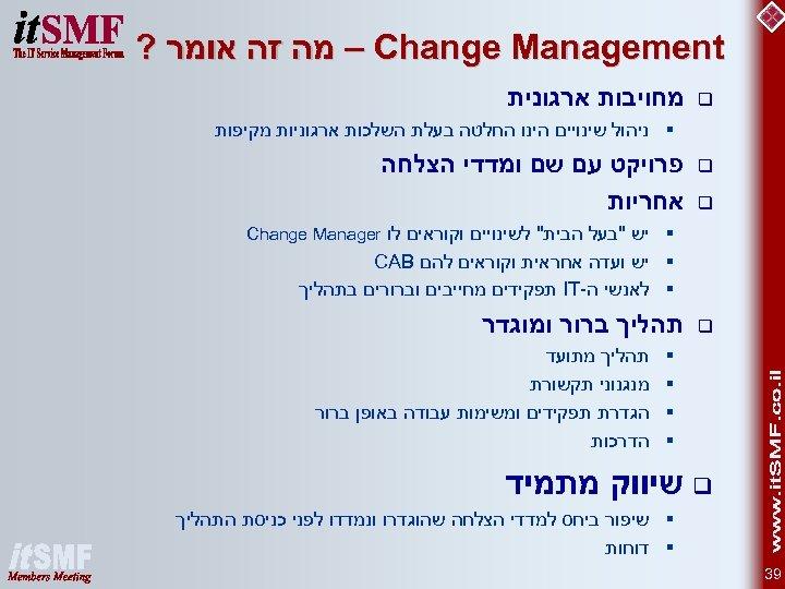 – Change Management מה זה אומר ? q מחויבות ארגונית § ניהול שינויים