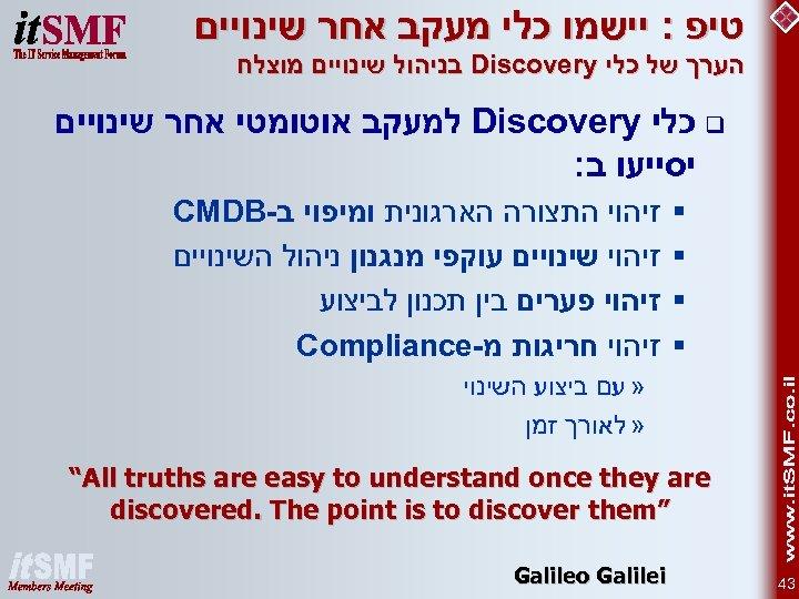 טיפ : יישמו כלי מעקב אחר שינויים הערך של כלי Discovery בניהול שינויים