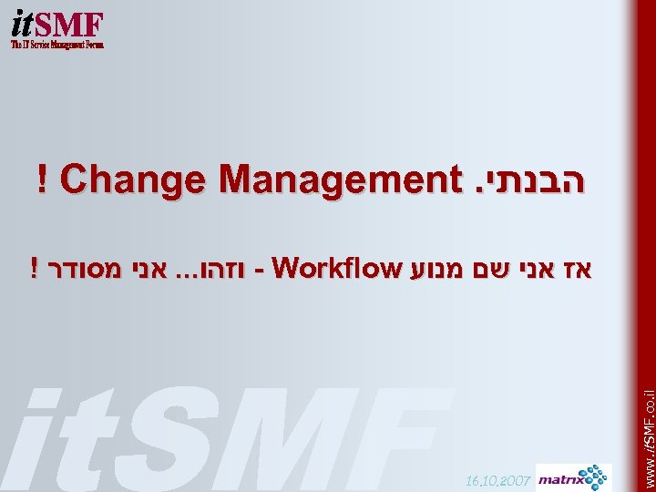 ! Change Management. הבנתי 16. 10. 2007 www. it SMF. co. il !