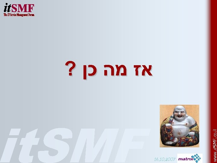 16. 10. 2007 www. it SMF. co. il ? אז מה כן