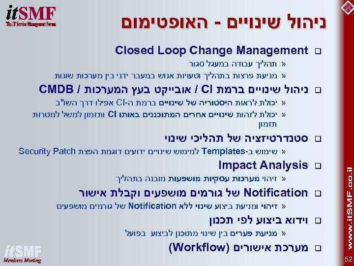 ניהול שינויים - האופטימום q Closed Loop Change Management » תהליך עבודה במעגל