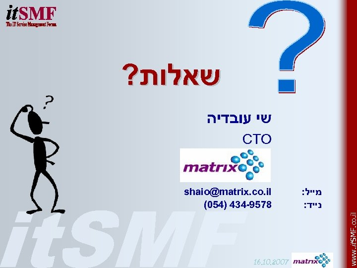 ? שאלות שי עובדיה shaio@matrix. co. il (054) 434 -9578 : מייל : נייד