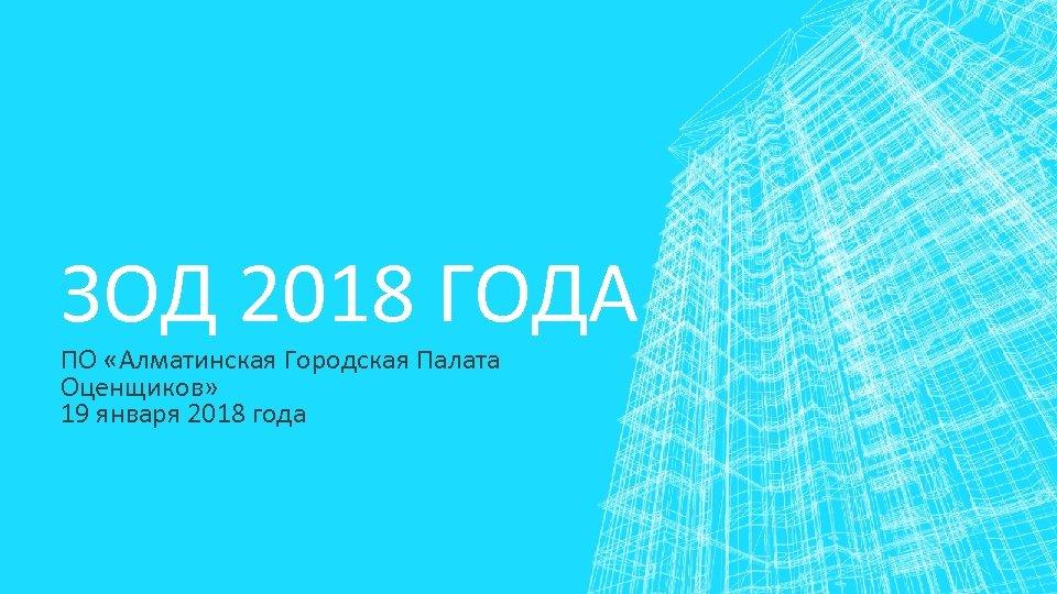 ЗОД 2018 ГОДА ПО «Алматинская Городская Палата Оценщиков» 19 января 2018 года