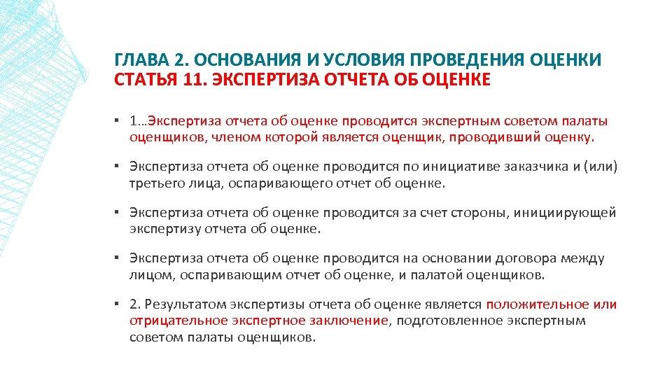 ГЛАВА 2. ОСНОВАНИЯ И УСЛОВИЯ ПРОВЕДЕНИЯ ОЦЕНКИ СТАТЬЯ 11. ЭКСПЕРТИЗА ОТЧЕТА ОБ ОЦЕНКЕ ▪