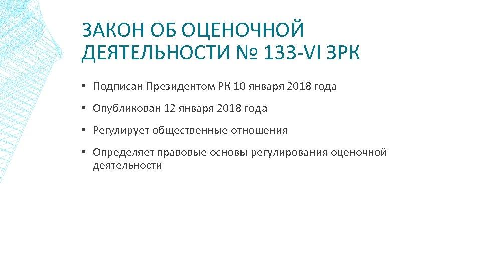 ЗАКОН ОБ ОЦЕНОЧНОЙ ДЕЯТЕЛЬНОСТИ № 133 -VI ЗРК ▪ Подписан Президентом РК 10 января