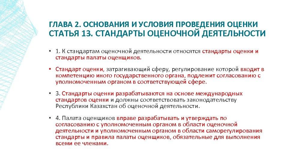 ГЛАВА 2. ОСНОВАНИЯ И УСЛОВИЯ ПРОВЕДЕНИЯ ОЦЕНКИ СТАТЬЯ 13. СТАНДАРТЫ ОЦЕНОЧНОЙ ДЕЯТЕЛЬНОСТИ ▪ 1.