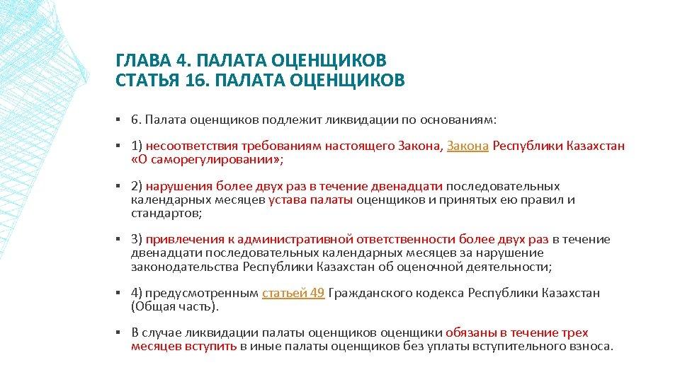 ГЛАВА 4. ПАЛАТА ОЦЕНЩИКОВ СТАТЬЯ 16. ПАЛАТА ОЦЕНЩИКОВ ▪ 6. Палата оценщиков подлежит ликвидации