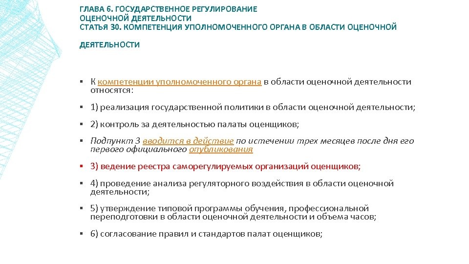 ГЛАВА 6. ГОСУДАРСТВЕННОЕ РЕГУЛИРОВАНИЕ ОЦЕНОЧНОЙ ДЕЯТЕЛЬНОСТИ СТАТЬЯ 30. КОМПЕТЕНЦИЯ УПОЛНОМОЧЕННОГО ОРГАНА В ОБЛАСТИ ОЦЕНОЧНОЙ