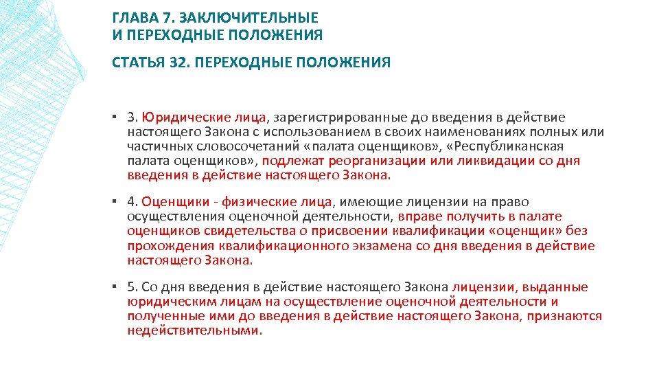 ГЛАВА 7. ЗАКЛЮЧИТЕЛЬНЫЕ И ПЕРЕХОДНЫЕ ПОЛОЖЕНИЯ СТАТЬЯ 32. ПЕРЕХОДНЫЕ ПОЛОЖЕНИЯ ▪ 3. Юридические лица,