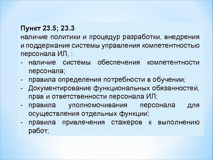 Пункт 23. 5; 23. 3 наличие политики и процедур разработки, внедрения и поддержания системы