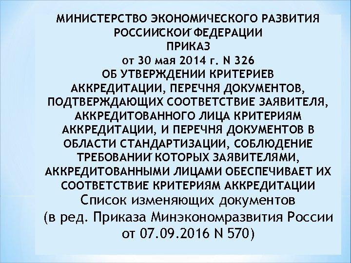 МИНИСТЕРСТВО ЭКОНОМИЧЕСКОГО РАЗВИТИЯ РОССИИ СКОИ ФЕДЕРАЦИИ ПРИКАЗ от 30 мая 2014 г. N 326
