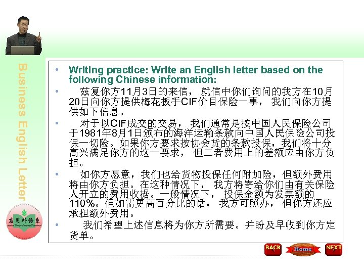 Business English Letter • Writing practice: Write an English letter based on the following
