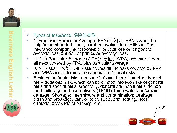 Business English Letter • • • Types of Insurance: 保险的类型 1. Free from Particular