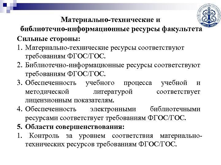 Материально-технические и библиотечно-информационные ресурсы факультета Сильные стороны: 1. Материально-технические ресурсы соответствуют требованиям ФГОС/ГОС. 2.