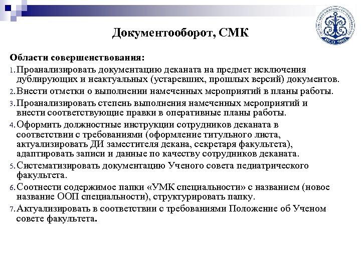 Документооборот, СМК Области совершенствования: 1. Проанализировать документацию деканата на предмет исключения дублирующих и неактуальных