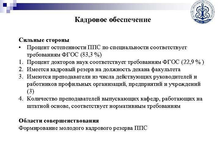 Кадровое обеспечение Сильные стороны • Процент остепенности ППС по специальности соответствует требованиям ФГОС (83,