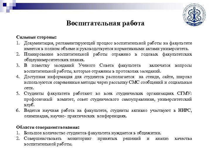 Воспитательная работа Сильные стороны: 1. Документация, регламентирующей процесс воспитательной работы на факультете имеется в