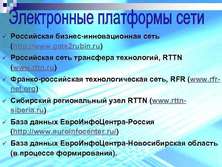 ü Российская бизнес-инновационная сеть (http: //www. gate 2 rubin. ru) ü Российская сеть трансфера