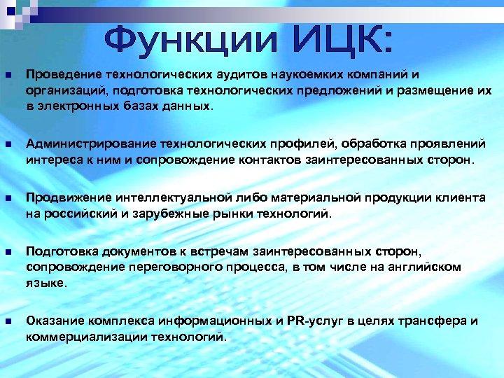 n Проведение технологических аудитов наукоемких компаний и организаций, подготовка технологических предложений и размещение их