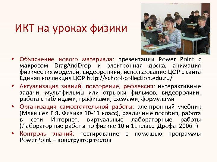 ИКТ на уроках физики • Объяснение нового материала: презентации Power Point с макросом Drag.