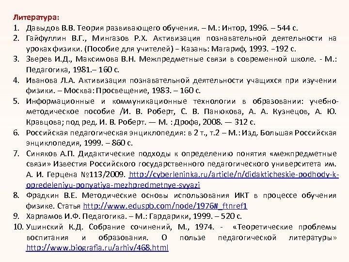 Литература: 1. Давыдов В. В. Теория развивающего обучения. – М. : Интор, 1996. –