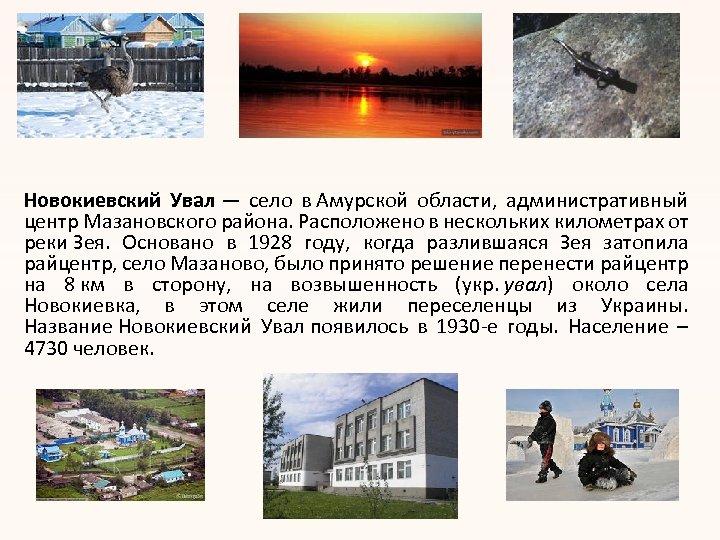 Новокиевский Увал — село в Амурской области, административный центр Мазановского района. Расположено в нескольких