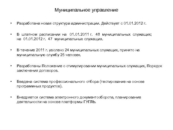 Муниципальное управление • Разработана новая структура администрации. Действует с 01. 2012 г. • В