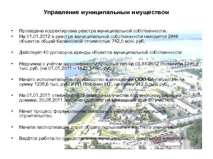 Управление муниципальным имуществом • • Проведена корректировка реестра муниципальной собственности. На 01. 2012 в