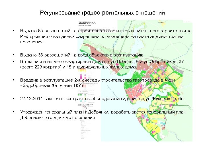 Регулирование градостроительных отношений • Выдано 65 разрешений на строительство объектов капитального строительства. Информация о