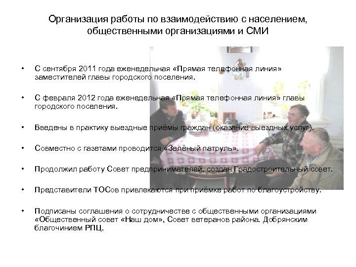 Организация работы по взаимодействию с населением, общественными организациями и СМИ • С сентября 2011