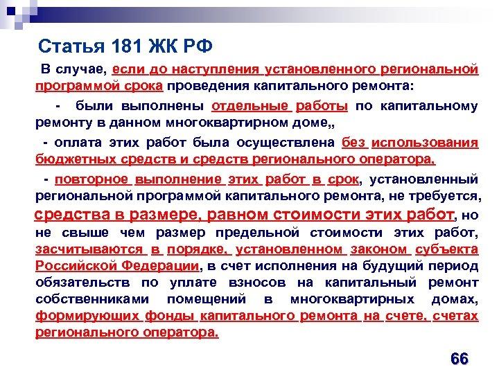 жилищный кодекс статья 181