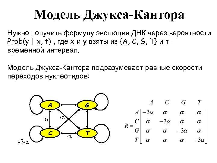 Модель Джукса-Кантора Нужно получить формулу эволюции ДНК через вероятности Prob(y | x, t) ,