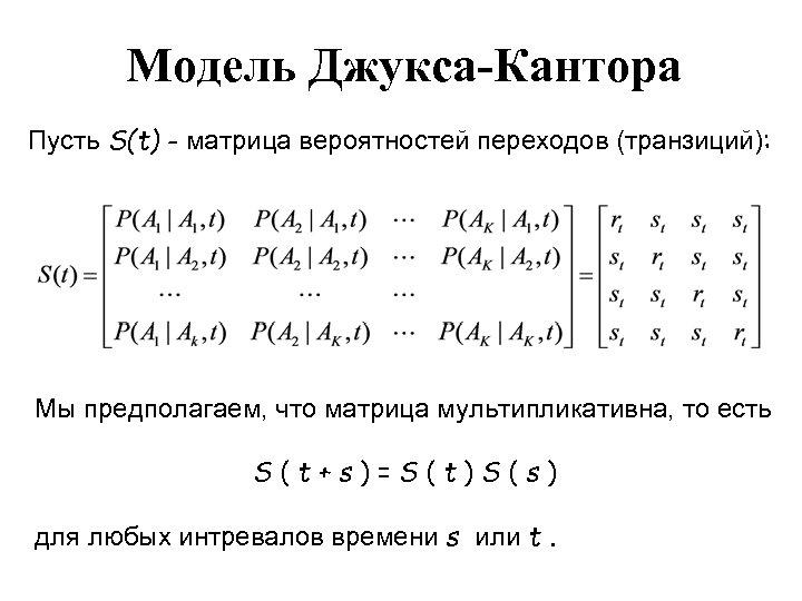 Модель Джукса-Кантора Пусть S(t) - матрица вероятностей переходов (транзиций): Мы предполагаем, что матрица мультипликативна,