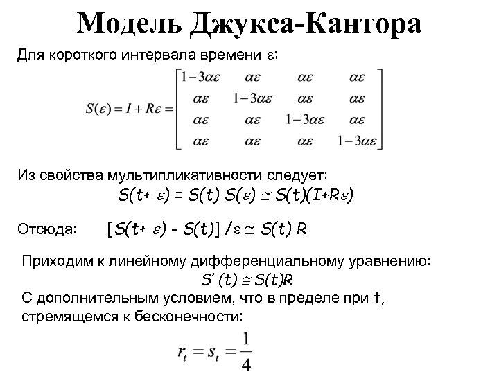 Модель Джукса-Кантора Для короткого интервала времени : Из свойства мультипликативности следует: S(t+ ) =