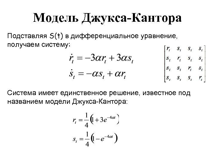 Модель Джукса-Кантора Подставляя S(t) в дифференциальное уравнение, получаем систему: Система имеет единственное решение, известное