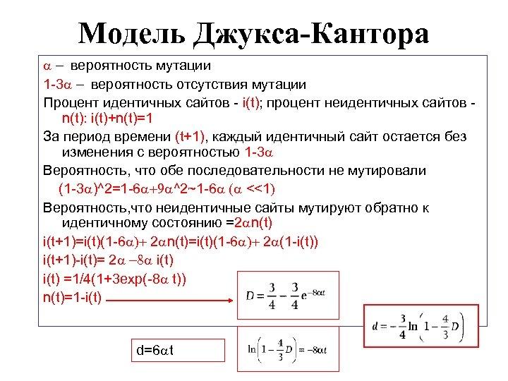 Модель Джукса-Кантора вероятность мутации 1 -3 вероятность отсутствия мутации Процент идентичных сайтов - i(t);