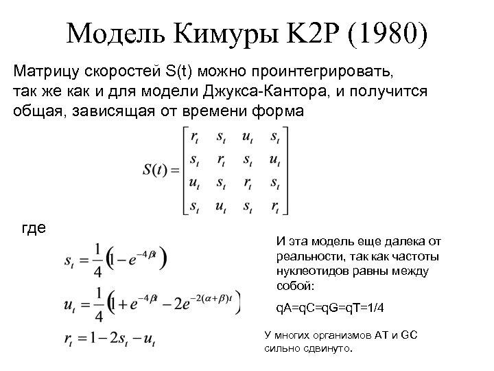 Модель Кимуры K 2 P (1980) Матрицу скоростей S(t) можно проинтегрировать, так же как