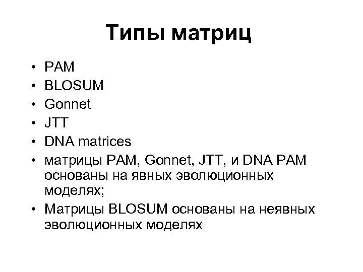 Типы матриц • • • PAM BLOSUM Gonnet JTT DNA matrices матрицы PAM, Gonnet,