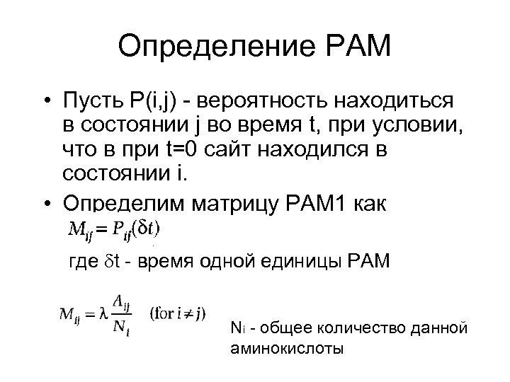 Определение PAM • Пусть P(i, j) - вероятность находиться в состоянии j во время