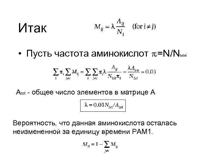 Итак • Пусть частота аминокислот =N /N i i Atot - общее число элементов