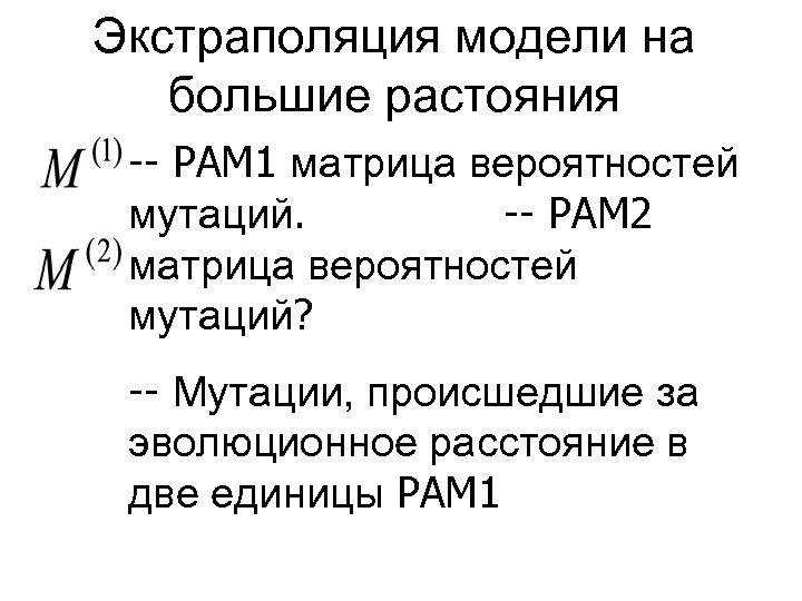 Экстраполяция модели на большие растояния -- PAM 1 матрица вероятностей мутаций. -- PAM 2